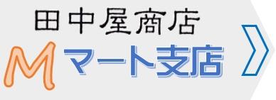 Mマート田中屋商店のページ