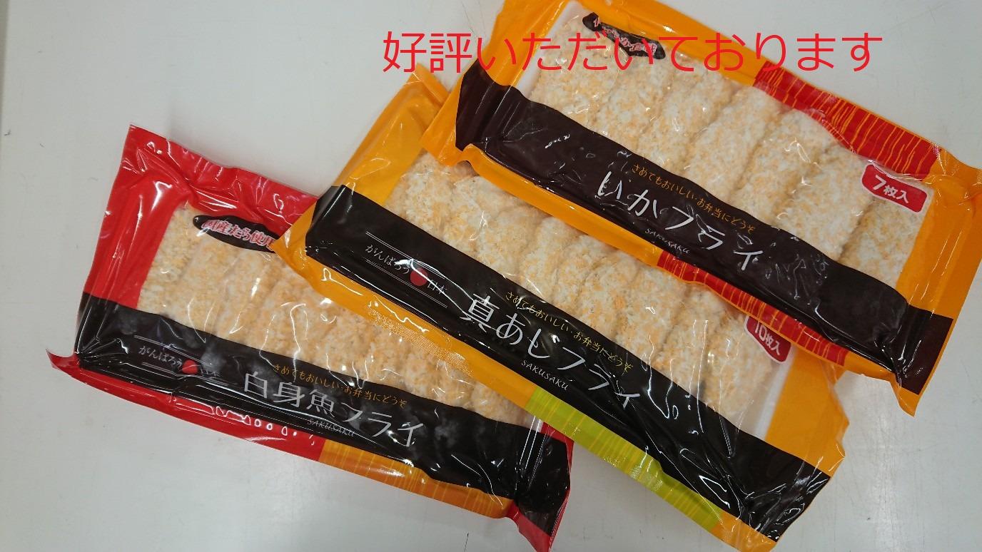 食品卸 特売情報 ワールドフーズ冷凍フライ