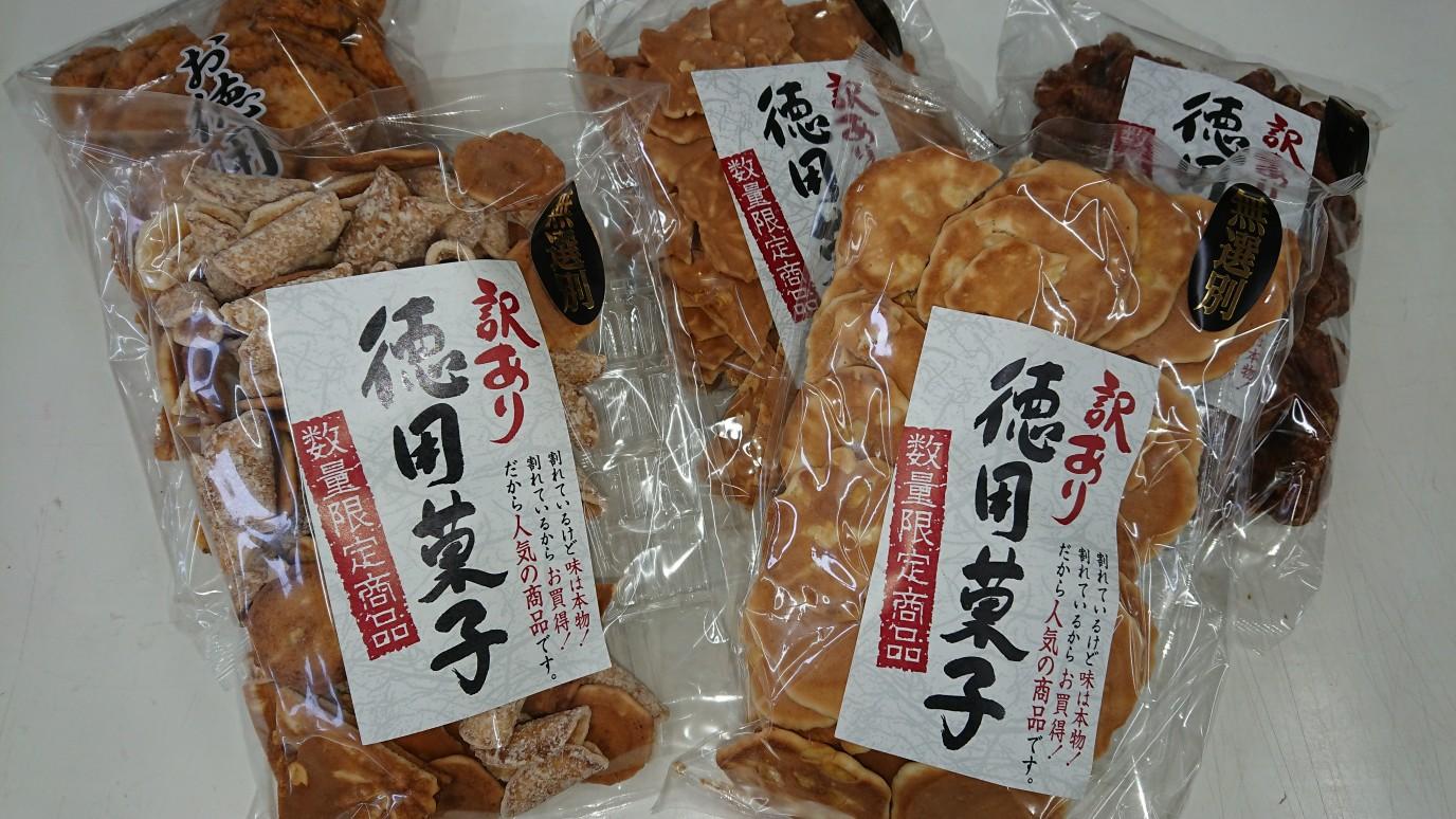 食品卸 特売情報 訳あり徳用菓子