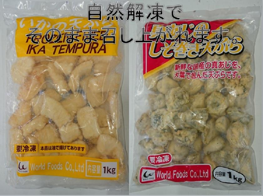 食品卸 特売情報 ワールドフーズ冷凍天ぷら