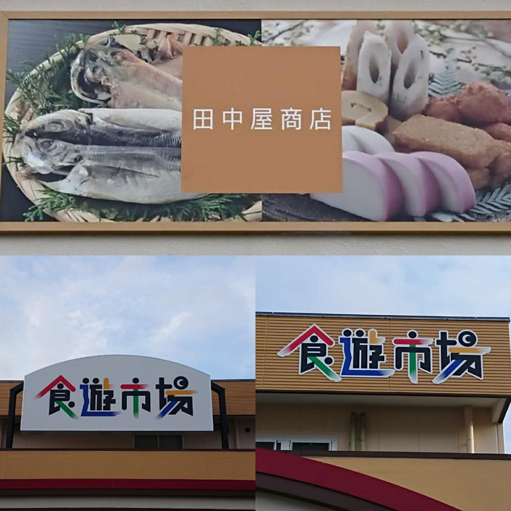 食品卸 特売情報 外壁塗装完了