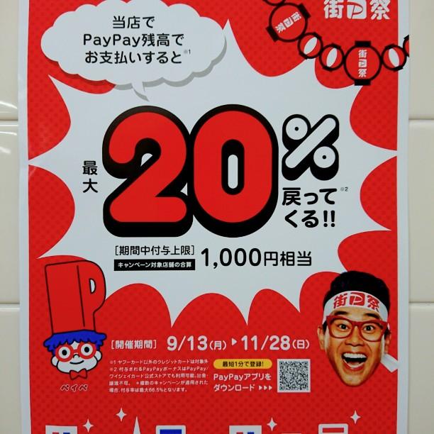 食品卸 特売情報 PayPayキャンペーン